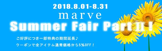marveサマーフェアパート2
