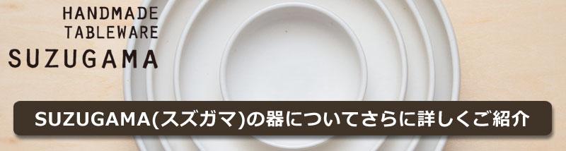 SUZUGAMA特集ページ