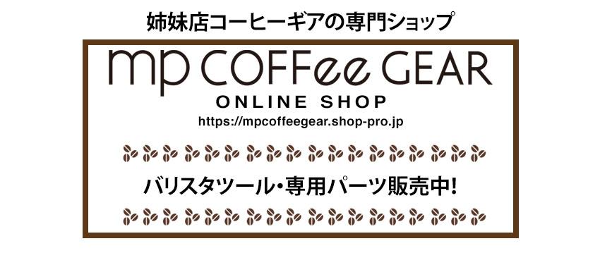 mpコーヒーギアグランドオープン
